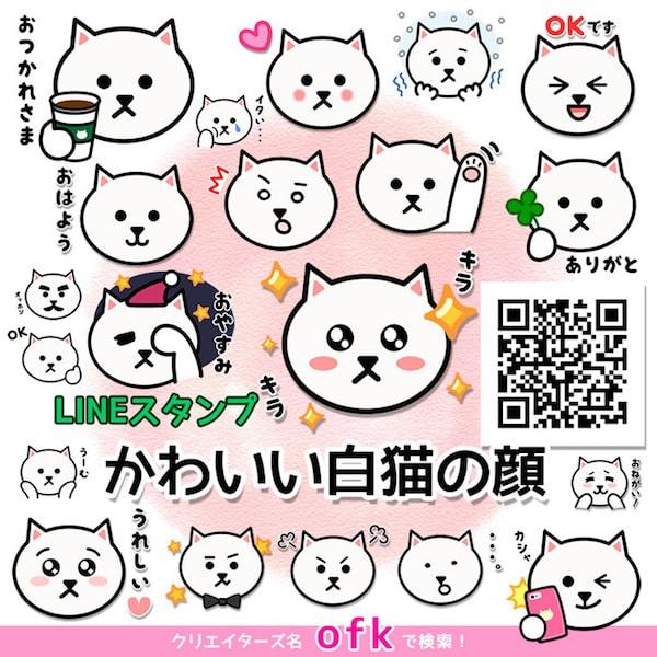 LINEスタンプ「かわいい白猫の顔」