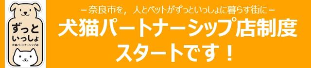 奈良市の犬猫パートナーシップ店制度