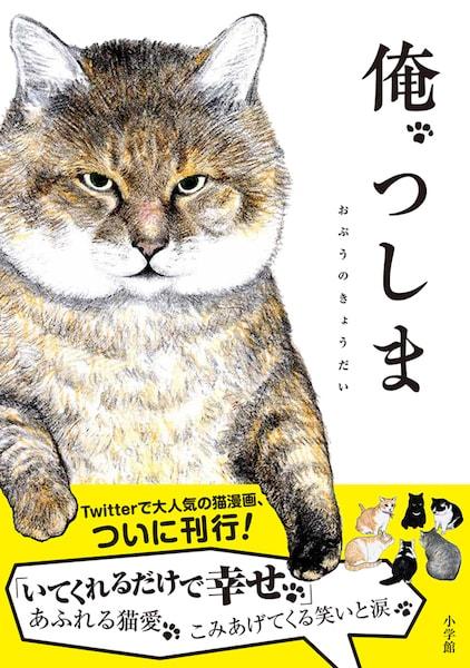 猫マンガ「俺、つしま」の表紙