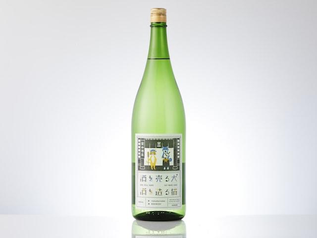 日本酒「酒を売る犬 酒を造る猫」の製品イメージ