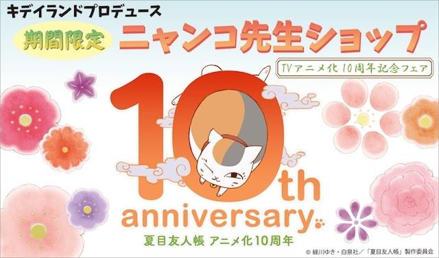 夏目友人帳テレビアニメ化10周年記念、キデイランドのニャンコ先生ショップ