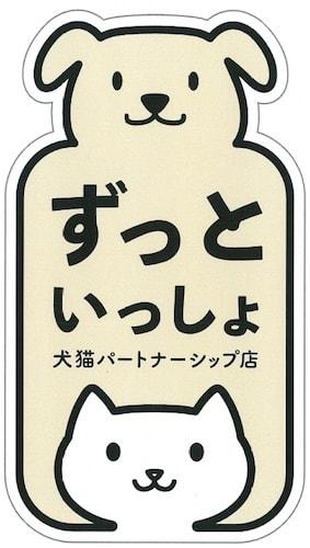 犬猫パートナーシップ店の認定ロゴマーク