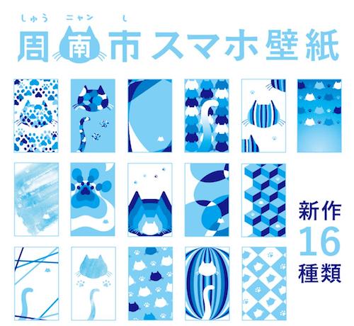 しゅうニャン市のスマートフォン用の無料壁紙