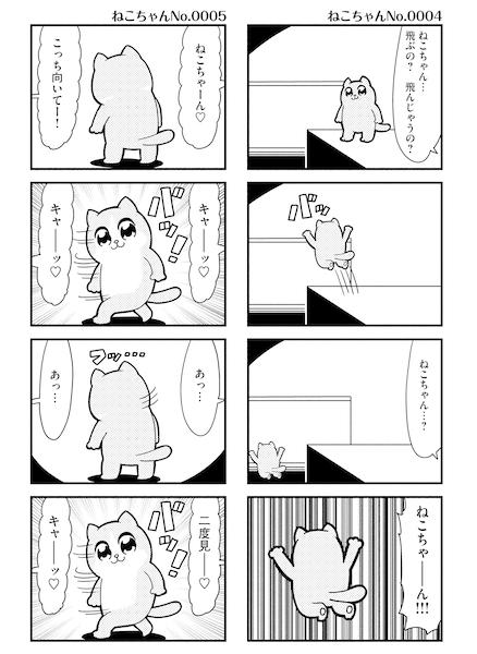 猫マンガ「今夜はねこちゃん」第一巻の中身イメージ1