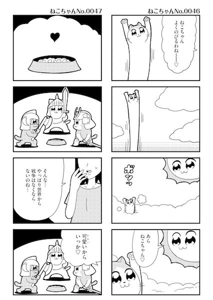 猫マンガ「今夜はねこちゃん」第一巻の中身イメージ2