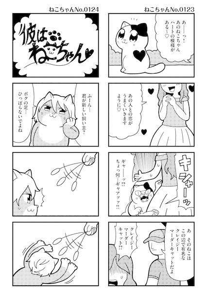 猫マンガ「今夜はねこちゃん」第一巻の中身イメージ3