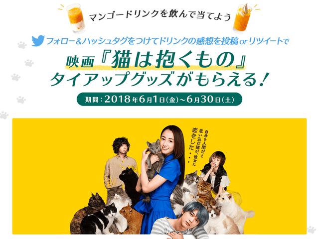 ベローチェで映画「猫は抱くもの」非売品グッズが当たるキャンペーン開始