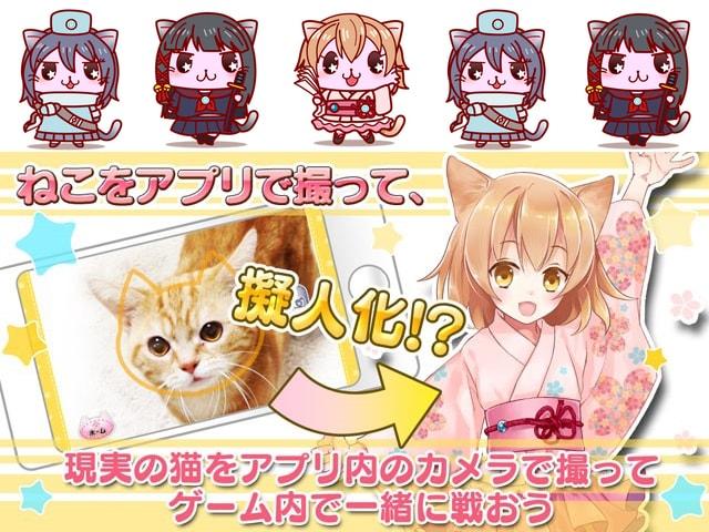 猫をカメラで擬人化できる猫耳さばいばー!、位置情報連動ゲームの駅奪取とコラボ