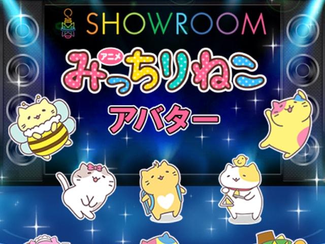 人気の猫アニメ「みっちりねこ」がSHOWROOMのアバターになって登場