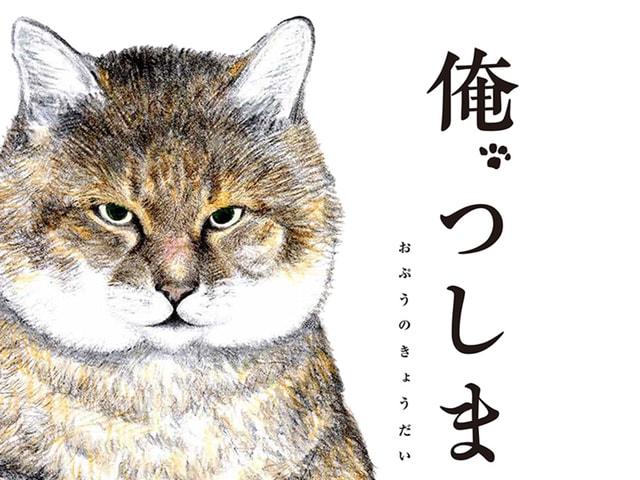 リアルな描写で大人気の猫マンガ「俺、つしま」のテレビCMが公開中