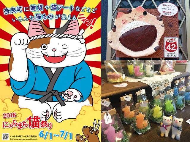 今年は50店舗が参加、奈良町で猫のアートイベント「にゃらまち祭り2018」が開催