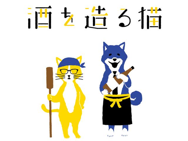 大切な友人と呑み交わす日本酒「酒を売る犬 酒を造る猫」の新作が登場