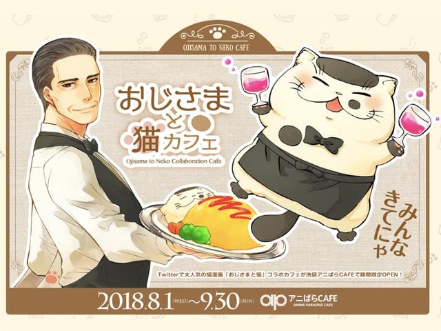 大人気のネコ漫画「おじさまと猫」のコラボカフェが8月から登場するニャ