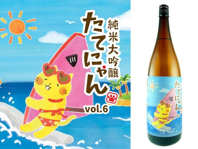猫キャラ「たてにゃん」の日本酒・純米大吟醸第6弾が登場、Instagramキャンペーン開催中