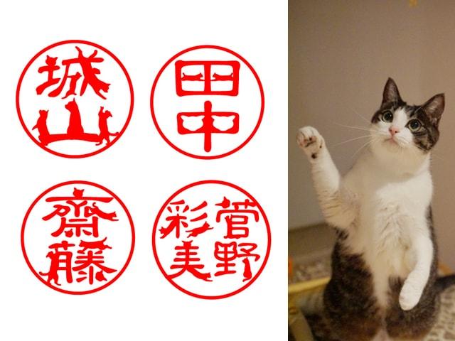 文字の中にたくさん猫が隠れた判子をオーダーメイドできる「超ニャン鑑」