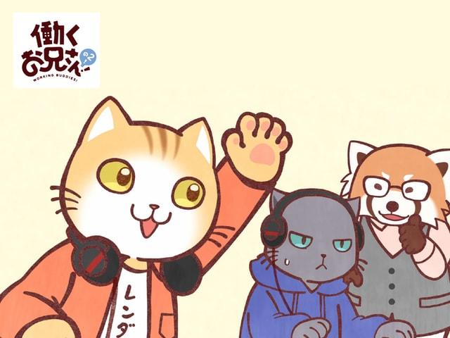 猫の手を貸したい系アニメ「働くお兄さん!」の第2期が7/6から放送開始