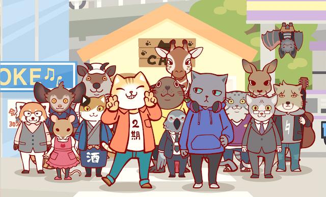 猫キャラたちがアルバイトの職場を舞台に繰り広げるテレビアニメ、「働くお兄さん!」第2期