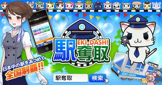 日本全国の鉄道駅を奪い合う位置情報連動型ゲーム「駅奪取」