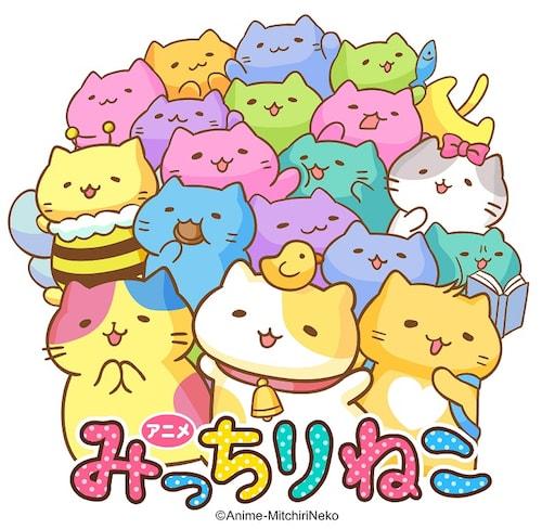 大人気アニメ「みっちりねこ」のキャラクターたち