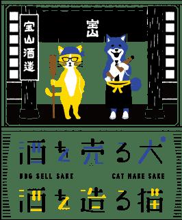 日本酒ブランド「酒を売る犬 酒を造る猫」