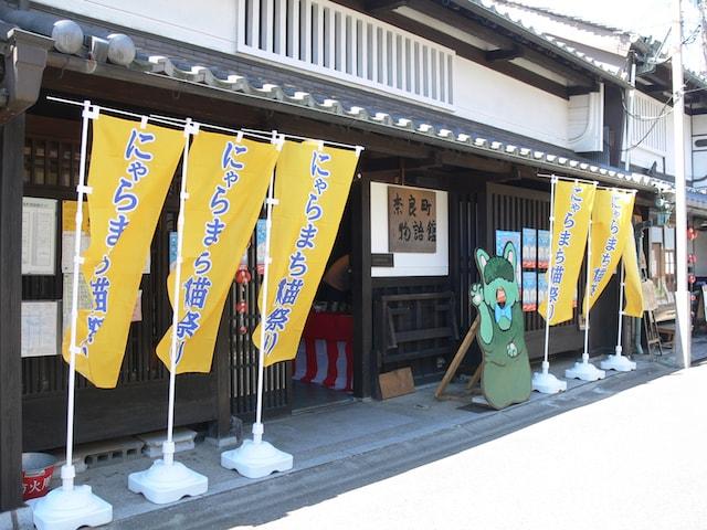 奈良町物語館で開催される「にゃらまち猫祭り」の開催風景