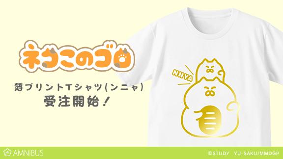 「ネコこのゴロ」箔プリントTシャツ