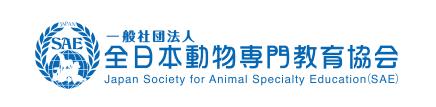 一般社団法人「全日本動物専門教育協会(SAE)