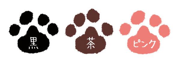 位牌にプリントする際に選べる3色の肉球カラー