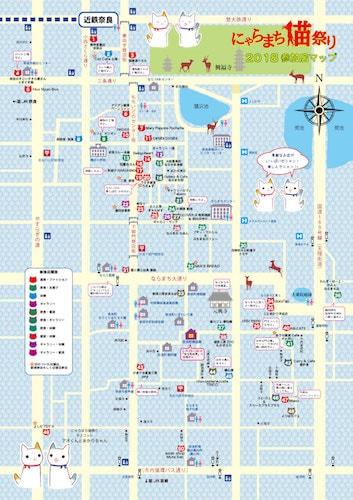 にゃらまち猫祭り2018 参加店MAP