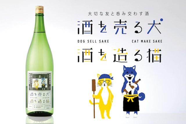 大切な友と呑み交わす酒、「酒を売る犬 酒を造る猫」