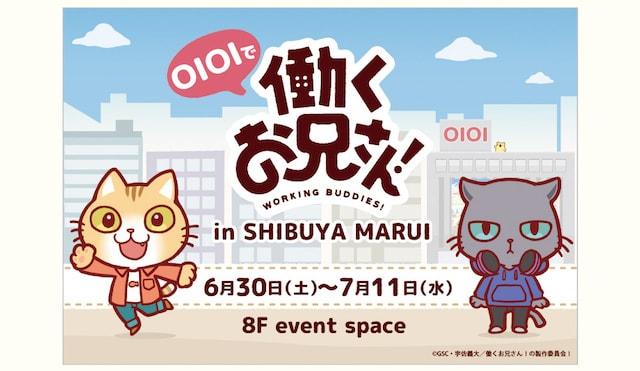 OIOIで働くお兄さん! in 渋谷マルイ