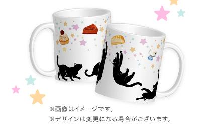 さなっちプロデュースによる「猫×星」をモチーフにしたオリジナルマグカップ