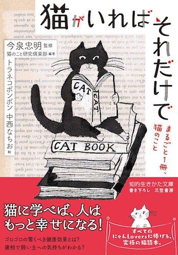 書籍「猫がいればそれだけで―――まるごと1冊、猫のこと」