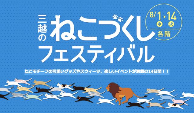 札幌三越で開催される猫イベント「ねこづくしフェスティバル」