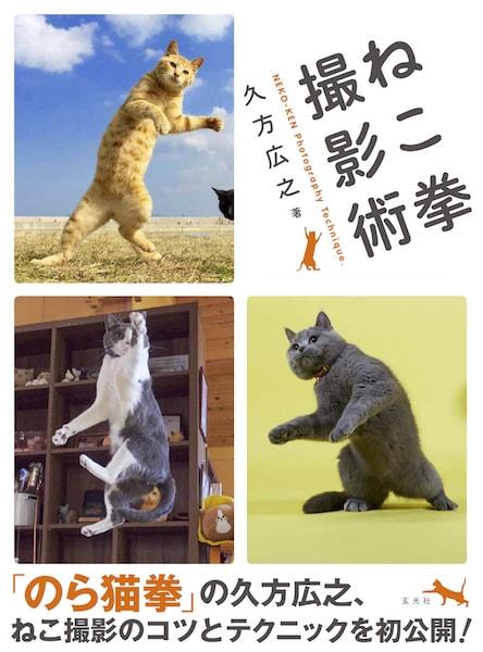 猫の撮影解説本「ねこ拳撮影術」表紙