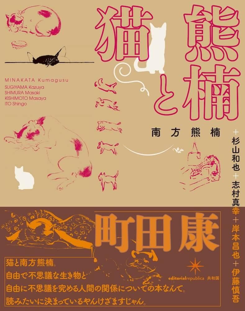 書籍「熊楠と猫」の表紙