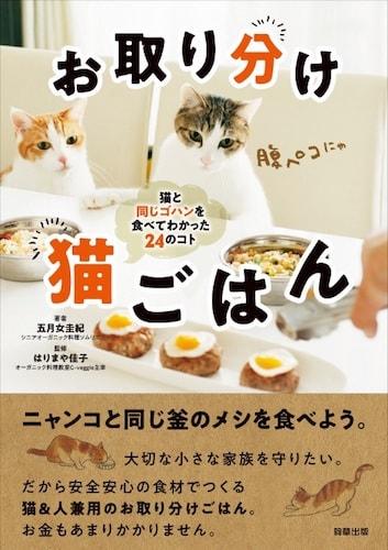 書籍「お取り分け猫ごはん 猫と同じゴハンを食べてわかった24のコト」