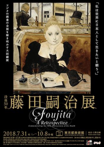 「没後50年 藤田嗣治展」のポスター