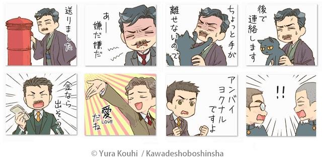 LINEスタンプ「漱石先生と仲間たち♪」