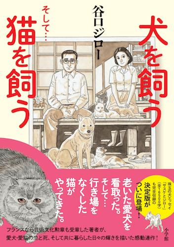 谷口ジロー氏の漫画「犬を飼う そして…猫を飼う」