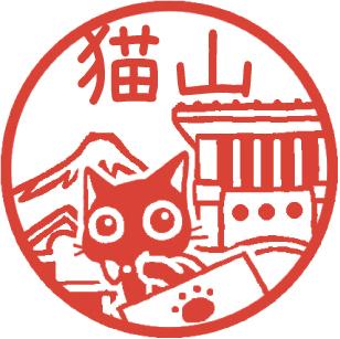 アウトレット by ハンコ「ご当地もみじちゃん」