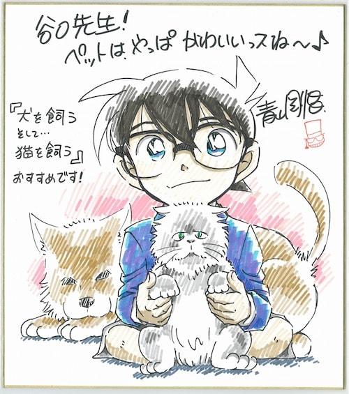 江戸川コナンが「犬を飼う そして…猫を飼う」を推奨するイラスト by 青山剛昌
