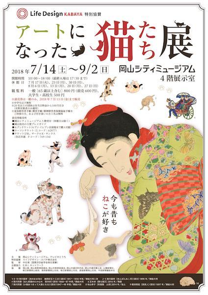 アートになった猫たち展 in 岡山シティミュージアム