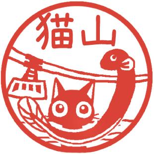 浜名湖 by ハンコ「ご当地もみじちゃん」