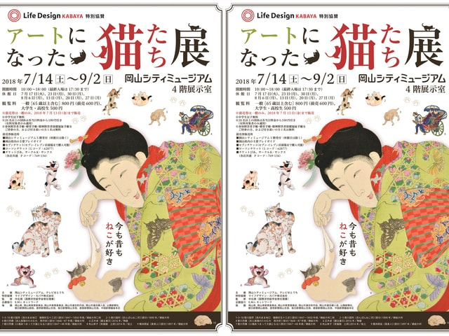 ねこを描いた芸術作品を紹介する「アートになった猫たち展」7/14から岡山で開催