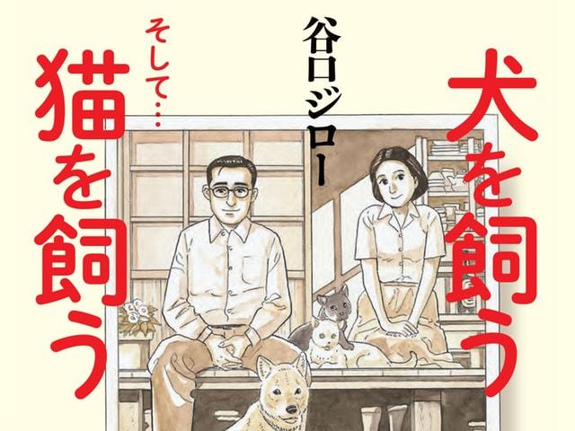 孤独のグルメの作者、谷口ジロー氏の作品集「犬を飼う そして…猫を飼う」