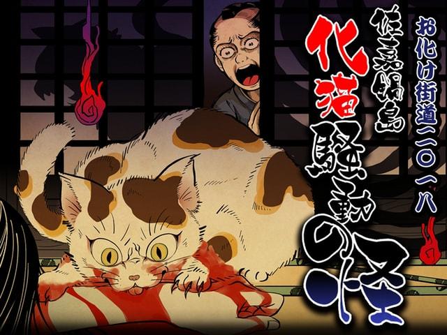 佐賀の忍者村パークが「化け猫騒動」をテーマに1日限定でお化け屋敷化