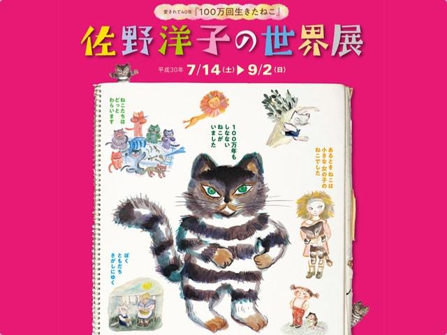 100万回生きたねこ 佐野洋子の世界展、7/14から徳島県立近代美術館で開催