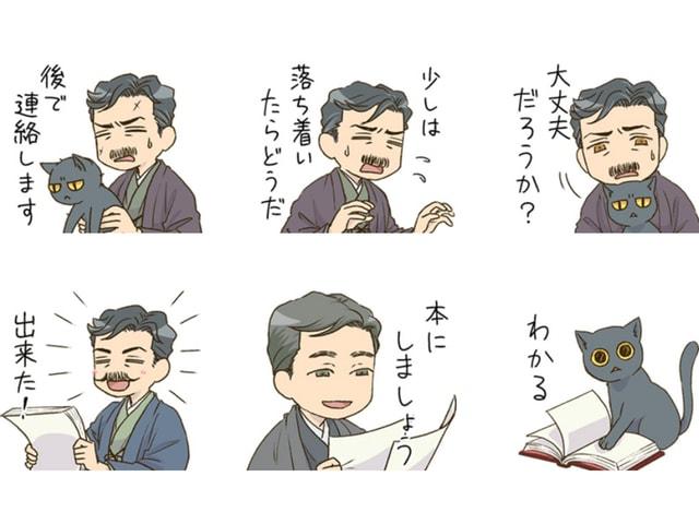 夏目漱石と作家仲間、そして猫のイラストが楽しいLINEスタンプが登場
