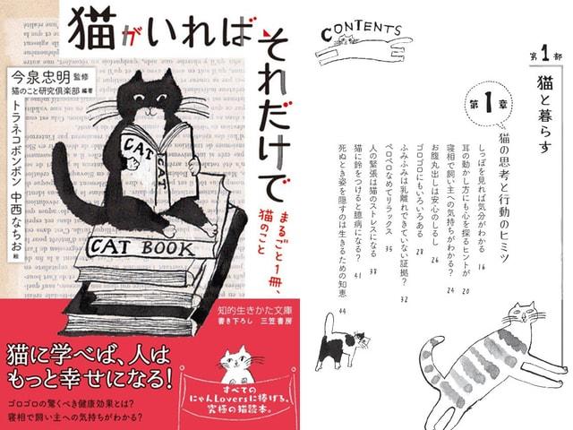 動物学者が監修、猫のことをもっと学べる書籍「猫がいればそれだけで」